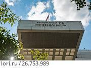 Купить «Арбитражный суд Московского округа. Москва. Россия», фото № 26753989, снято 12 августа 2017 г. (c) E. O. / Фотобанк Лори