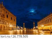 Купить «Piazza San Marco with the Doge's Palace (Palazzo Ducale) at night, Venice, Italy», фото № 26778505, снято 18 апреля 2017 г. (c) Наталья Волкова / Фотобанк Лори