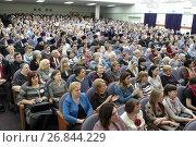 Купить «Областное родительское собрание в Раменском, зал с людьми», эксклюзивное фото № 26844229, снято 5 апреля 2017 г. (c) Дмитрий Неумоин / Фотобанк Лори