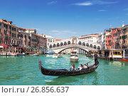 Купить «Вид на Гранд-канал, гондолу с туристами и мост Риальто. Венеция, Италия», фото № 26856637, снято 22 апреля 2017 г. (c) Наталья Волкова / Фотобанк Лори