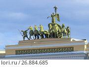 Купить «Крылатая Ника в Триумфальной колеснице, запряженной шестеркой лошадей над аркой Главного штаба на Дворцовой площади в Санкт-Петербурге», фото № 26884685, снято 3 мая 2017 г. (c) Григорий Писоцкий / Фотобанк Лори