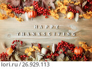 Купить «Thanksgiving day autumn background with with Happy Thanksgiving letters, seasonal autumn berries, pumpkins, apples», фото № 26929113, снято 6 сентября 2017 г. (c) Зезелина Марина / Фотобанк Лори