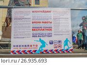 Купить «Реклама аттракциона флоурайдинга в Москве на Охотном ряду в дни праздника День города», эксклюзивное фото № 26935693, снято 10 сентября 2017 г. (c) Виктор Тараканов / Фотобанк Лори