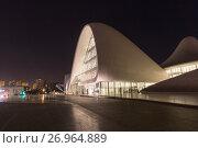 Baku, Azerbaijan - September 24, 2016: Cultural Center named after Heydar Aliyev. Night view, фото № 26964889, снято 24 сентября 2016 г. (c) Евгений Ткачёв / Фотобанк Лори