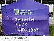 Купить «Мобильный пункт бесплатной вакцинации от гриппа. Московская программа здоровья.», фото № 26980841, снято 16 сентября 2017 г. (c) Victoria Demidova / Фотобанк Лори