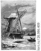 Купить «1870: On a frosty moonlit night, a wildfowler prepares his punt. On the River Thames near the old Hampton Windmill, Surrey, England.», фото № 26986409, снято 31 июля 2017 г. (c) age Fotostock / Фотобанк Лори