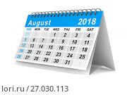 Купить «2018 year calendar. August. Isolated 3D illustration», иллюстрация № 27030113 (c) Ильин Сергей / Фотобанк Лори