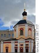 Купить «Church of St. Peter and Paul (1755). Vysokopetrovsky Monastery (High Monastery of St Peter), Moscow», фото № 27067117, снято 8 октября 2017 г. (c) Валерия Попова / Фотобанк Лори