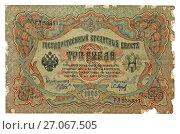 Купить «3 рубля 1905 г. Старая поврежденная банкнота Российской империи, изолировано на белом фоне», фото № 27067505, снято 10 октября 2017 г. (c) FMRU / Фотобанк Лори