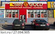 Ювелирный магазин ''585 Gold' в Самаре (2017 год). Редакционное фото, фотограф Кургузкин Константин Владимирович / Фотобанк Лори