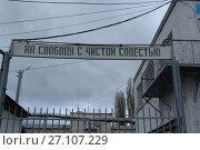 На свободу с чистой совестью. Лозунг. Типичный тюремный пейзаж. Исправительная система Россия УФСИН. Стоковое фото, фотограф Mikhail Erguine / Фотобанк Лори