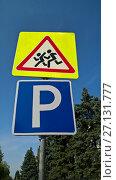 Дорожный знак, фото № 27131777, снято 23 сентября 2017 г. (c) Кургузкин Константин Владимирович / Фотобанк Лори