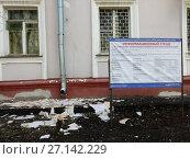 Купить «Информационный стенд о проведении капитального ремонта. Пятиэтажный двухподъездный кирпичный жилой дом, построен в 1949 году. Измайловский бульвар, 24. Район Измайлово. Москва», эксклюзивное фото № 27142229, снято 7 мая 2017 г. (c) lana1501 / Фотобанк Лори