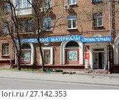 Купить «Магазин стройматериалов на первом этаже пятиэтажного кирпичного жилого дома. 5-я Парковая улица, 25. Район Измайлово. Город Москва», эксклюзивное фото № 27142353, снято 7 мая 2017 г. (c) lana1501 / Фотобанк Лори