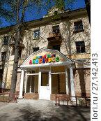 """Театр кукол """"Альбатрос"""" на первом этаже трёхэтажного кирпичного жилого дома. 4-я Парковая улица, 24а. Район Измайлово. Москва (2017 год). Редакционное фото, фотограф lana1501 / Фотобанк Лори"""