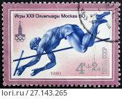 Почтовая марка СССР 1980 года. Олимпиада в Москве 1980 года (2017 год). Редакционное фото, фотограф Игорь Низов / Фотобанк Лори