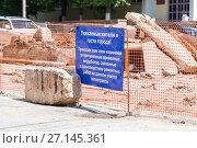 Купить «Ремонтные работы на участке теплотрассы в городе», фото № 27145361, снято 12 июня 2017 г. (c) FotograFF / Фотобанк Лори