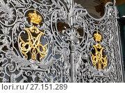 Купить «Фрагмент решетки ворот Эрмитажа (Зимнего дворца), город Санкт-Петербург», фото № 27151289, снято 24 сентября 2017 г. (c) Артём Крылов / Фотобанк Лори