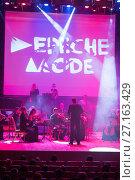 "Купить «Концерт оркестра ""Другой оркестр"" Depeche Mode», фото № 27163429, снято 18 января 2019 г. (c) Евгений Ткачёв / Фотобанк Лори"