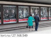 Прохожие читают афиши театра Сатиры (2017 год). Редакционное фото, фотограф Дмитрий Неумоин / Фотобанк Лори