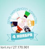 Купить «Поздравительная открытка на день национального единства», иллюстрация № 27170901 (c) Седых Алена / Фотобанк Лори