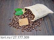 Кофе черный зерна с биркой и листом в мешке на доске. Стоковое фото, фотограф Резеда Костылева / Фотобанк Лори