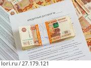Купить «Полмиллиона российских рублей лежат на кредитном договоре и таблице платежей», фото № 27179121, снято 9 июля 2017 г. (c) Наталья Гармашева / Фотобанк Лори