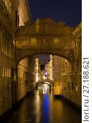 Купить «Мост вздохов (Ponte dei Sospiri) в ночной подсветке. Венеция», фото № 27188621, снято 25 сентября 2017 г. (c) Виктор Карасев / Фотобанк Лори