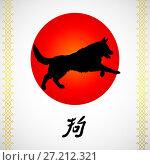 """Купить «Бегущая собака породы немецкая овчарка, черный силуэт на фоне красного солнца и иероглиф """"собака"""". открытка я восточном, японском стиле.», иллюстрация № 27212321 (c) Анастасия Некрасова / Фотобанк Лори"""