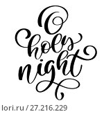 O holy night lettering Christmas and New Year holiday calligraphy phrase isolated on the background. Fun brush ink typography for photo overlays t-shirt print flyer poster design. Стоковая иллюстрация, иллюстратор Happy Letters / Фотобанк Лори