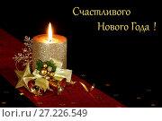 Купить «Рождественская свеча на черном фоне. Новогодняя открытка.», фото № 27226549, снято 8 ноября 2017 г. (c) ирина реброва / Фотобанк Лори