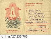 Купить «Наша великая сила - братство фронта и тыла. Письмо с фронта. 1945», фото № 27235705, снято 3 февраля 1945 г. (c) Retro / Фотобанк Лори