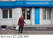 Купить «Федеральная налоговая служба Российской Федерации», фото № 27238349, снято 25 ноября 2017 г. (c) Victoria Demidova / Фотобанк Лори