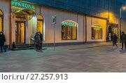 Купить «Итальянское кафе Руккола в Богоявленском переулке  в Москве», эксклюзивное фото № 27257913, снято 25 ноября 2017 г. (c) Виктор Тараканов / Фотобанк Лори