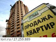 Купить «Реклама продажи квартир на фоне строящейся высотки», фото № 27259889, снято 3 июля 2008 г. (c) Борис Кавашкин / Фотобанк Лори