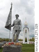 Купить «Памятник воинам павшим в 1942 году бойцам Второй ударной, памятник командиру 22-й отдельной стрелковой бригады Ф.К. Пугачеву», эксклюзивное фото № 27271329, снято 25 мая 2017 г. (c) Дмитрий Неумоин / Фотобанк Лори