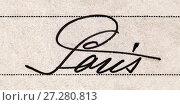 Купить «Париж. Каллиграфический рукописный текст на фрагменте старой открытки», фото № 27280813, снято 1 декабря 2017 г. (c) FMRU / Фотобанк Лори