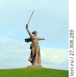 Купить «Stone monument The Motherland Calls in Volgograd», фото № 27308289, снято 7 мая 2010 г. (c) Курганов Александр / Фотобанк Лори