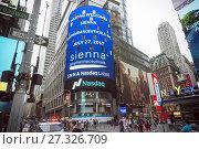 Купить «The digital display on NASDAQ advertises the recent initial public offering of Sienna Biopharmaceuticals on Thursday, July 27, 2017. The pharmaceutical...», фото № 27326709, снято 27 июля 2017 г. (c) age Fotostock / Фотобанк Лори