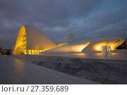 Купить «Центр Гейдара Алиева в январские сумерки. Баку, Азербайджан», фото № 27359689, снято 5 января 2018 г. (c) Виктор Карасев / Фотобанк Лори