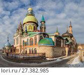 Купить «Temple of All Religions, Kazan», фото № 27382985, снято 4 января 2018 г. (c) Юлия Бабкина / Фотобанк Лори