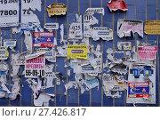 Купить «Обрывки рекламных объявлений на стене с кафельной плиткой», эксклюзивное фото № 27426817, снято 31 декабря 2017 г. (c) Илюхина Наталья / Фотобанк Лори