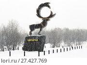 """Купить «Скульптура """"Олень"""" на Камчатке», фото № 27427769, снято 15 ноября 2017 г. (c) А. А. Пирагис / Фотобанк Лори"""