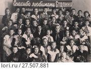 """Купить «Групповой портрет школьного класса на фоне плаката """"Спасибо любимому Сталину за наше прекрасное детство""""», фото № 27507881, снято 20 июля 2018 г. (c) Retro / Фотобанк Лори"""