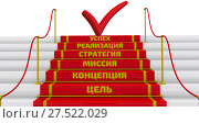 Цель, концепция, миссия, стратегия, реализация, успех. Надпись на ступенях. Стоковая иллюстрация, иллюстратор WalDeMarus / Фотобанк Лори