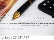 Купить «Пора платить налоги. Шариковая ручка, калькулятор, пятитысячные деньги и налоговая декларация на вменённый доход», эксклюзивное фото № 27531177, снято 29 января 2018 г. (c) Игорь Низов / Фотобанк Лори