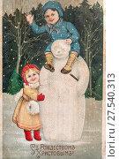 Купить «Антикварная рождественская открытка с изображением детей, которые лепят снеговика», фото № 27540313, снято 2 февраля 2018 г. (c) Николай Винокуров / Фотобанк Лори