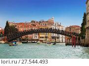 Купить «Деревянный мост Академии над Гранд-каналом, Венеция, Италия», фото № 27544493, снято 15 апреля 2017 г. (c) Наталья Волкова / Фотобанк Лори