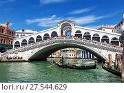 Купить «Вид на Гранд канал и мост Риальто. Венеция, Италия», фото № 27544629, снято 22 апреля 2017 г. (c) Наталья Волкова / Фотобанк Лори