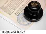 Купить «Нотариально заверенный документ и печать нотариуса», эксклюзивное фото № 27545409, снято 29 января 2018 г. (c) Игорь Низов / Фотобанк Лори